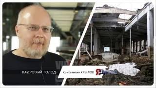 Кадровый голод  #ЯтакДУМАЮ Сеня Кайнов Seny Kaynov