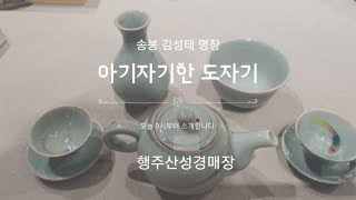 아기자기한 도자기경매 우리촌TV 행주산성경매장