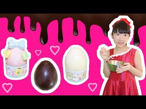 ★手作りチョコエッグ!「すみっコぐらしバレンタインパーティー」★Homemade chocolate eggs★