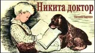 Никита доктор   Евгений Чарушин  читает Павел Беседин