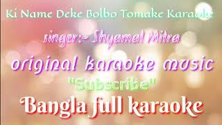 Ki Name Deke Bolbo Tomake Karaoke |Shyamal Mitra || Bangla full karaoke