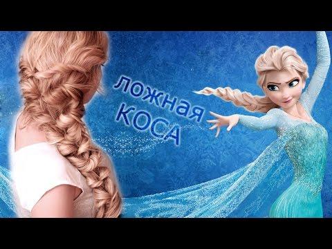 Прическа в стиле Эльзы, Холодное Сердце ★ Праздничная коса, быстро и легко!