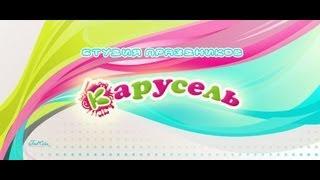 Клип детский праздник1