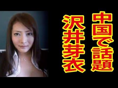 【超仰天】沢井芽衣さん 中国で公の場で無修正映像が・・wwww