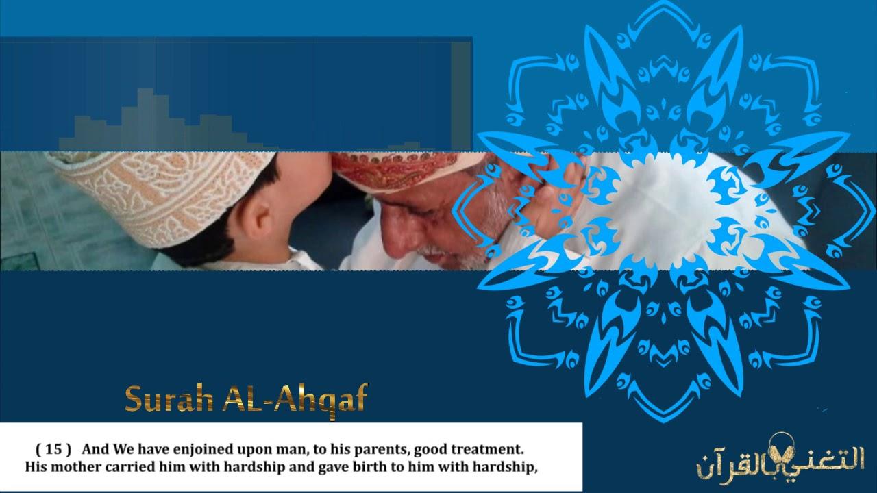 فضل بر الوالدين وعقوبة العاق في القرآن الكريم للشيخ محمد اللحيدان | with english subtitles