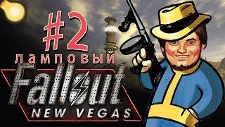 Мэддисон ночной Fallout NV самые угарные моменты