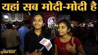 Pune की मशहूर तुळशीबाग मार्केट में महिलाएं मोदी पर क्या बोलीं? | Loksabha Elections 2019
