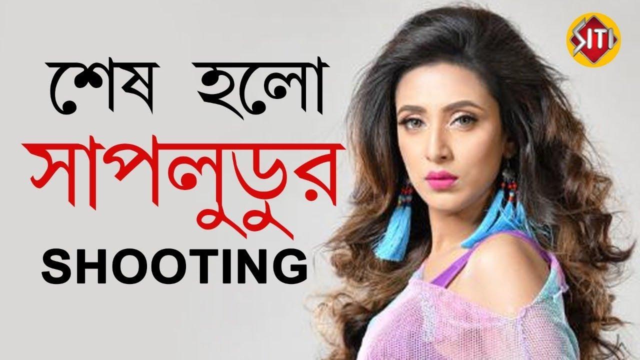 Pack up day of Saapludu | শেষ হলো সাপলুডুর shooting | Bidya Sinha Mim |  Arefin Shuvo