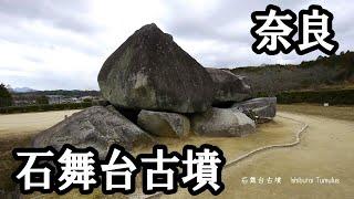 奈良県明日香村にある石舞台古墳です。7世紀初頭に蘇我馬子の墓として造...