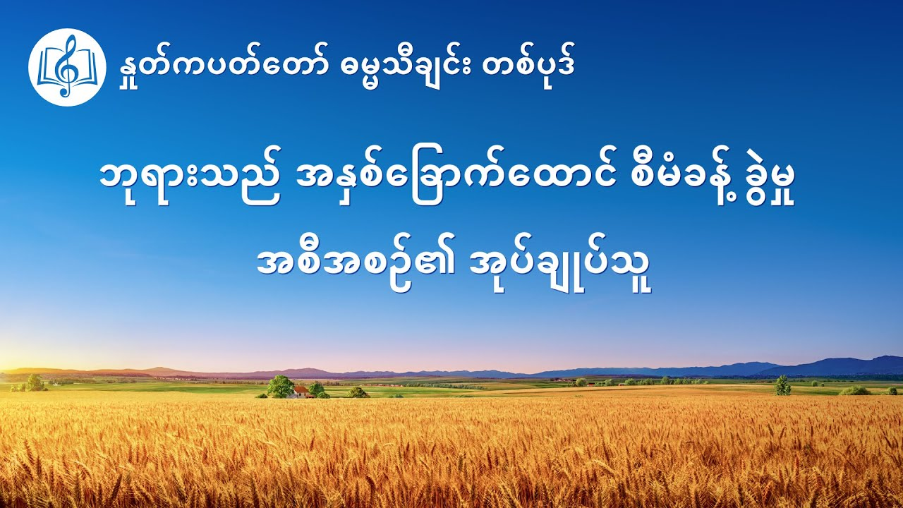 Myanmar Gospel Song With Lyrics | ဘုရားသည် အနှစ်ခြောက်ထောင် စီမံခန့် ခွဲမှု အစီအစဉ်၏ အုပ်ချုပ်သူ