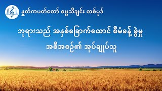 Myanmar Worship Song With Lyrics | ဘုရားသည်@အနှစ်ခြောက်ထောင် စီမံခန့် ခွဲမှု@အစီအစဉ်၏ အုပ်ချုပ်သူ