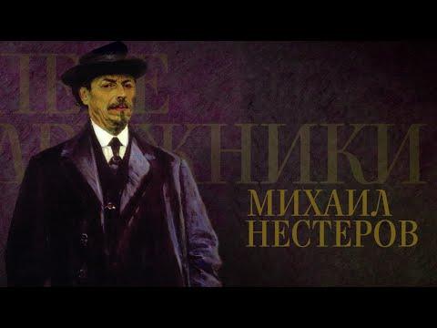 МИХАИЛ НЕСТЕРОВ. Передвижники