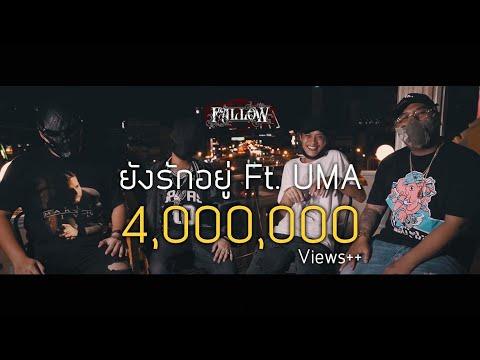 FALLOW - ยังรักอยู่ Ft. UMA [Official Music Video]