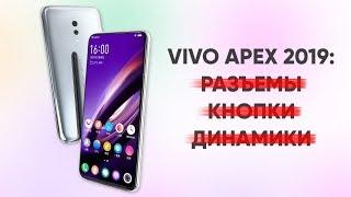 VIVO APEX 2019 — ВЕРШИНА ЭВОЛЮЦИИ