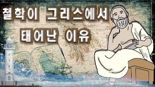 철학은 왜 그리스에서 태어났을까? (feat. 헤시오도스, 탈레스, 아리스토텔레스, 니체)