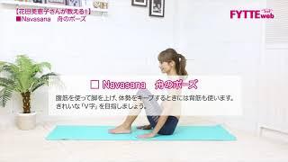 【花田美恵子さんが教える!】お腹やせに効果的なヨガ「船のポーズ」 花田美恵子 検索動画 16