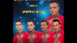 Inshabn n souss mp3 0634085756