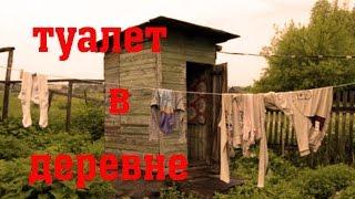 Поездка к Петру и Марии 13.01.17 часть 3 - Туалет в деревне
