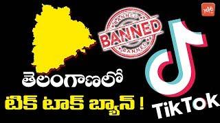 Tik Tok App Ban in Telangana..! | Tik Tok Banned in India | TikTok App | Telangana News | YOYO TV