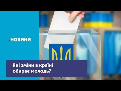 Телеканал UA: Житомир: Які зміни в країні обирає молодь?_Канал UA: ЖИТОМИР 21.07.19
