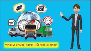 Курс по транспортной логистике. Обучение онлайн из дома