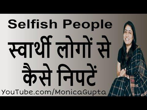 How To Deal With Selfish People - मतलबी लोग - Matlabi Log - स्वार्थी लोग - Monica Gupta