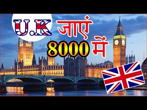 how to apply UK visitor visa(hindi version)