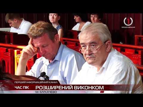 Засідання виконкому провели у Мукачівській міській ратуші