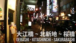 大阪の街を歩く(23) 大江橋~北新地~桜橋交差点 Walking Osaka 23 - Oebashi, Kitashinchi, Sakurabashi Crossing