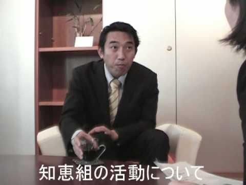 知恵組委員長 永谷研一氏インタビュー
