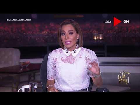 كل يوم - د/ حسام حسني: سيطرنا على الموجة الأولى من كورونا ولكن لم ننتهي منها  - نشر قبل 4 ساعة