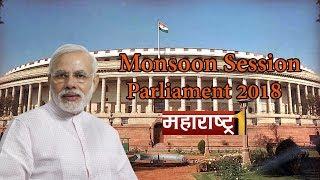 Parliament session live debate on No Confidence motion : Maharashtra1 TV Live Stream