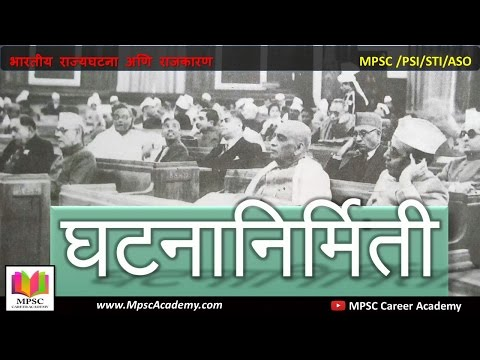 Making Of The Indian Constitution (घटनानिर्मिती) - Political Science - MPSC Career Academy
