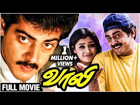 Vaalee - Full Tamil Movie | Ajith, Simran, Jyothika, Vivek | S J Surya | Deva