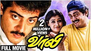 Vaalee - Full Tamil Movie | Ajith, Simran, Jyothika, Vivek | S J Surya | Deva