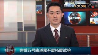 嫦娥五号轨道器开展拓展试验  《今日环球》CCTV中文国际 - YouTube
