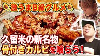 【激うまB級グルメ】久留米の新名物・骨付きカルビ