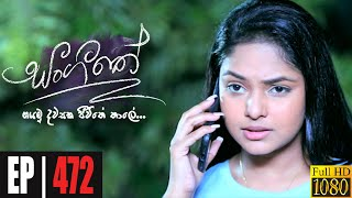 Sangeethe | Episode 472 10th February 2021 Thumbnail