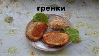 Блюда- Минутки/Гренки для неожиданных гостей