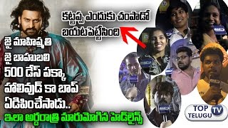 Bahubali 2 Public Talk at Devi Theatre   Baahubali 2 Movie Public Reaction   Prabhas   Rajamouli