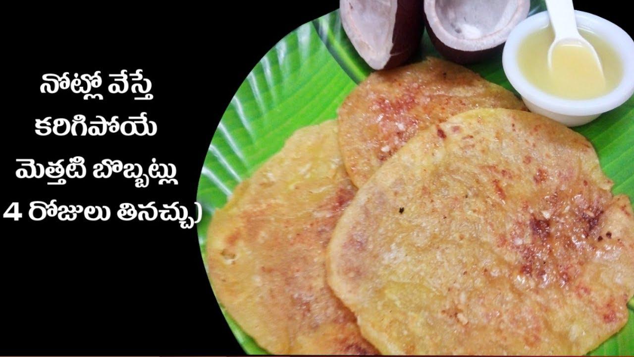 నేటి బొబ్బట్లు | Ugadi Special Bobbatlu | నేతి బొబ్బట్లు మృదువుగా స్వీట్ షాపులో లాగా | Puran Poli