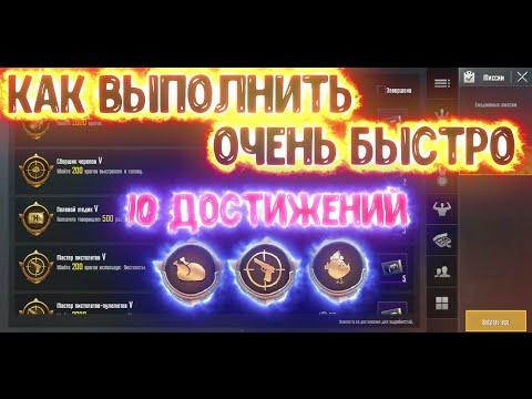 ДОСТИЖЕНИЯ PUBG MOBILE- ЛАЙФХАК КАК БЫСТРО ВЫПОЛНИТЬ