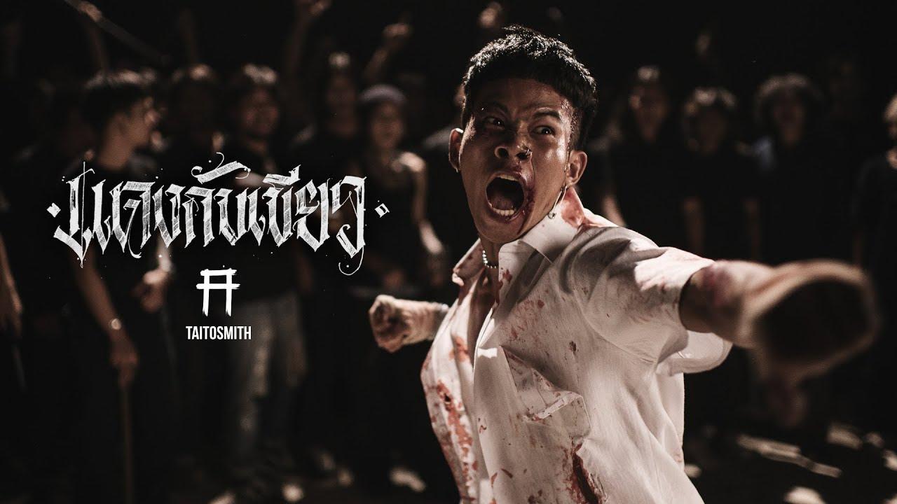 �ดง�ับเขียว - TaitosmitH  |Official MV|
