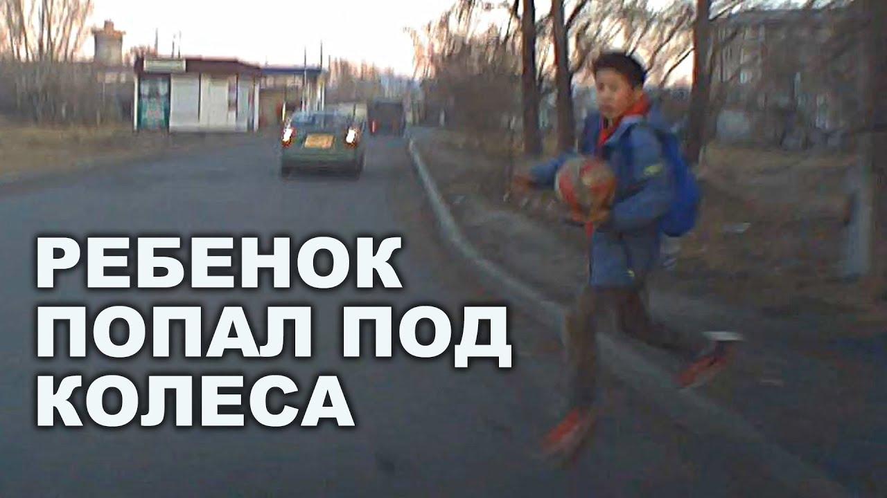 Ребенок попал под машину в Красноярске