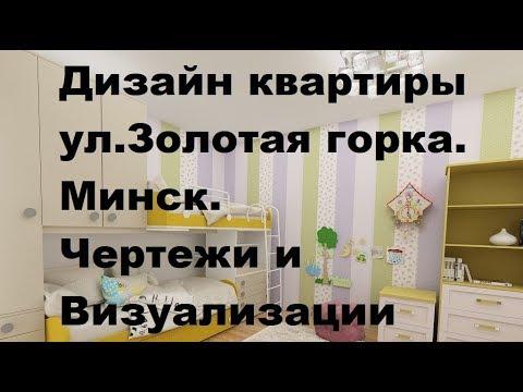Дизайн квартиры по ул. Золотая горка. Минск.