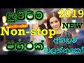 Sinhala Top Hits Nonstop || 2019 NEW Shaa Fm Sindu Kamare Best Nonstop || 2019 New Sinhala Nonstop Mp3