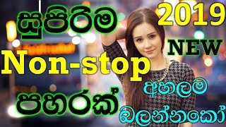 sinhala-top-hits-nonstop-2019-new-shaa-fm-sindu-kamare-best-nonstop-2019-new-sinhala-nonstop