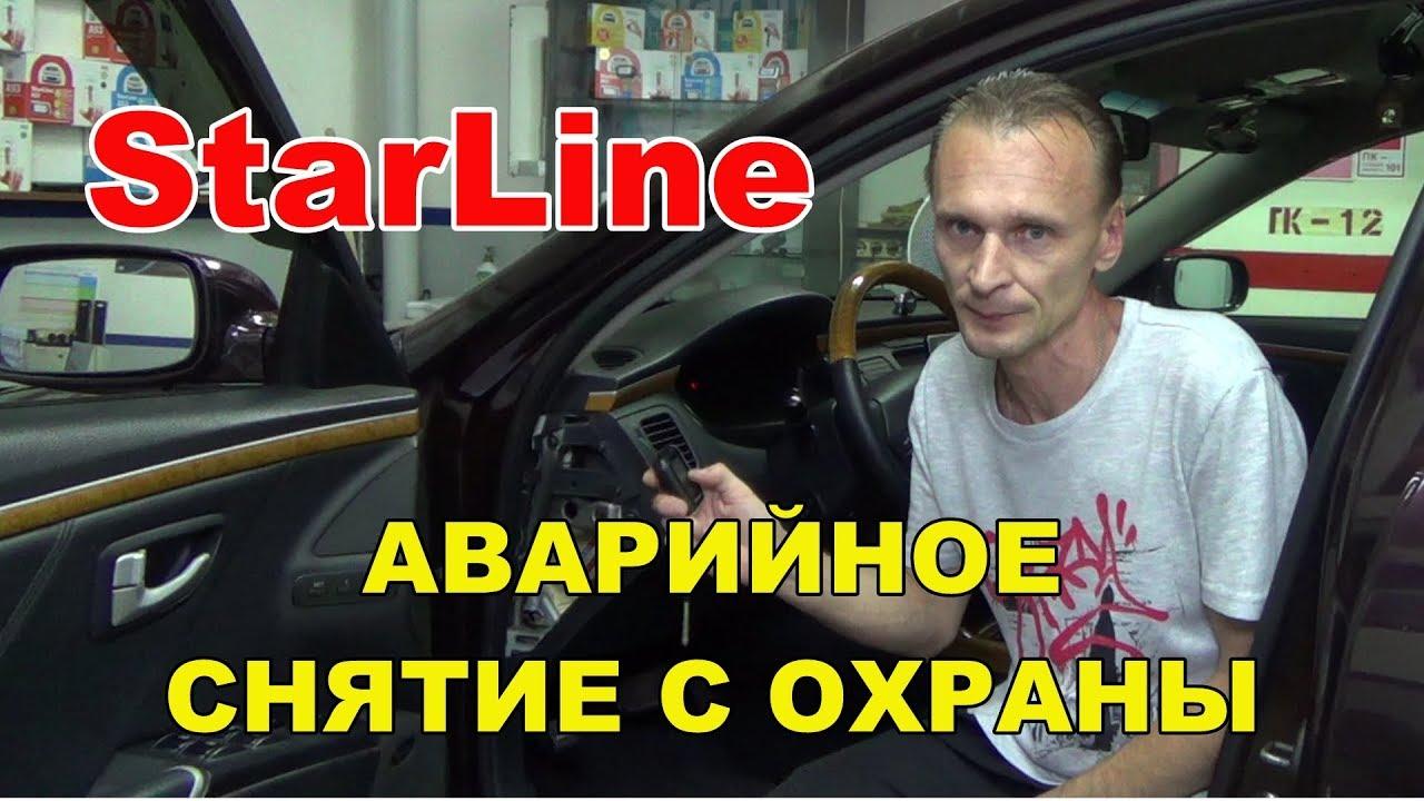 Аварийное отключение сигнализации Starline а93/а63/е93/е91/е61/е63 | Снятие с охраны без брелка