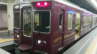 阪急電車 神戸線 神戸高速線 7000系 7013F 発車 新開地駅