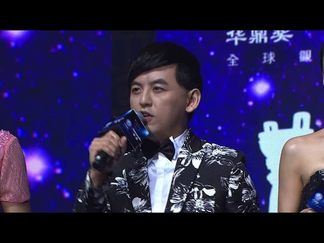 16th Huading Awards